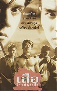 Seua jone phan seua movie free download hd