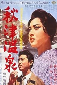 Akitsu onsen (1962)