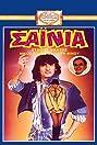 Ta sainia (1982) Poster