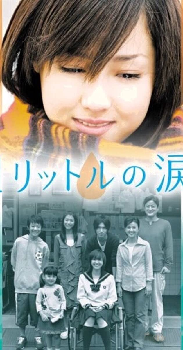 Ichi rittoru no namida (TV Mini-Series 2005– ) - IMDb