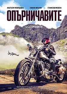 Opurnichavite (2019)