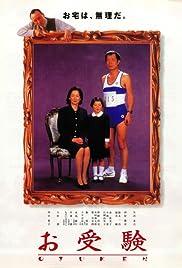 Ojuken Poster