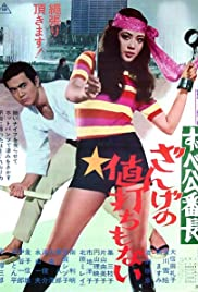 Zubekô banchô: Zange no neuchi mo nai (1971) Poster - Movie Forum, Cast, Reviews