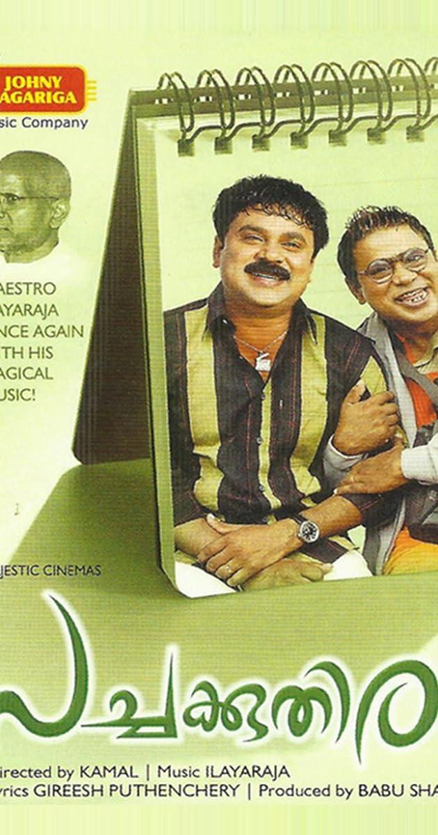 blu Vettam movie