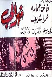 Nahr el hub(1960) Poster - Movie Forum, Cast, Reviews