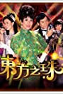 Dong fong chi chu (2006) Poster