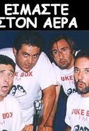 Δες το Είμαστε στον αέρα (1997) online