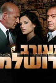 Meorav Yerushalmi Poster