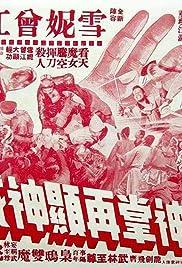 Ru lai shen zhang zai xian shen wei Poster