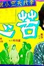 Ku xin lian shang ji (1960) Poster