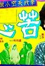 Ku xin lian shang ji