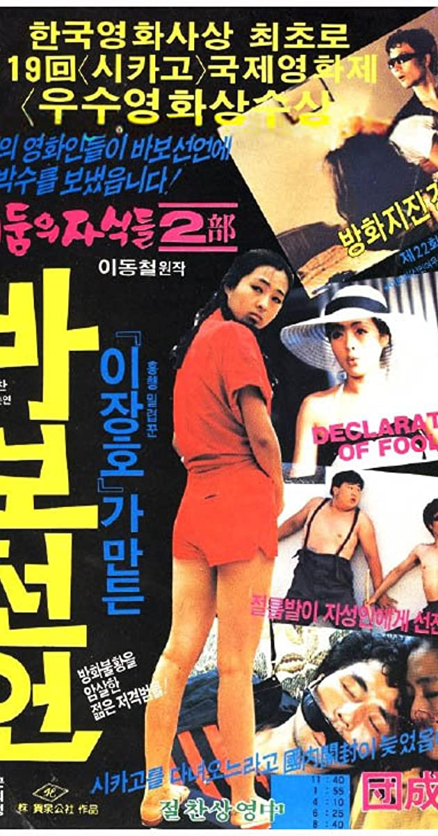 Image Babo seoneon