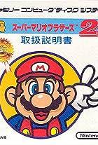 Super Mario Bros.: The Lost Levels