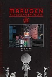 Marugen Poster