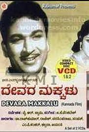 Devara Makkalu () ONLINE SEHEN