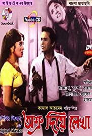 Osru Diye Lekha Poster