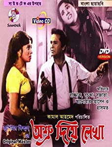 Descarga de la película Osru Diye Lekha  [2K] [1280x1024]