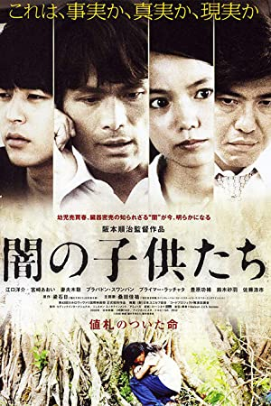 Children of Darkness 2008 with English Subtitles 24