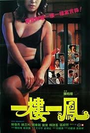 Yi lou yi gu shi Poster