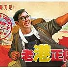Anthony Chau-Sang Wong in Lo kong ching chuen (2007)