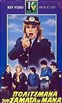 Politsmana, tou samata i mana (1986) Poster