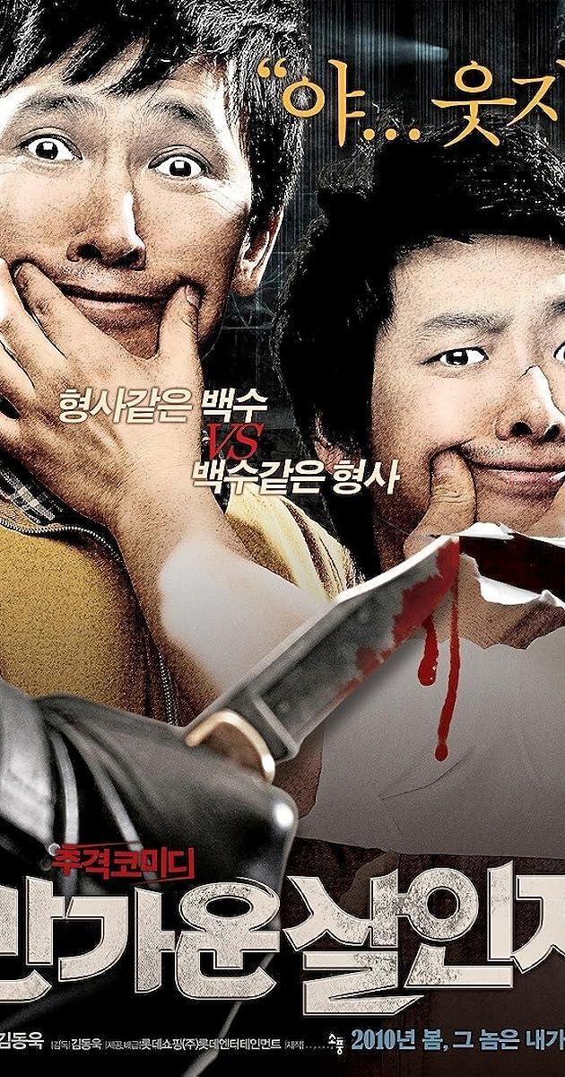 Image Ban-ga-woon sal-in-ja
