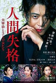Shun Oguri in Ningen shikkaku: Dazai Osamu to 3-nin no onnatachi (2019)