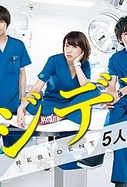 Resident - gonin no kenshûi Poster
