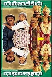 Yamajaathakudu Poster