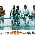 Kuan-Chun Chi, David Chiang, Sheng Fu, Fei Meng, and Lung Ti in Shao Lin wu zu (1974)