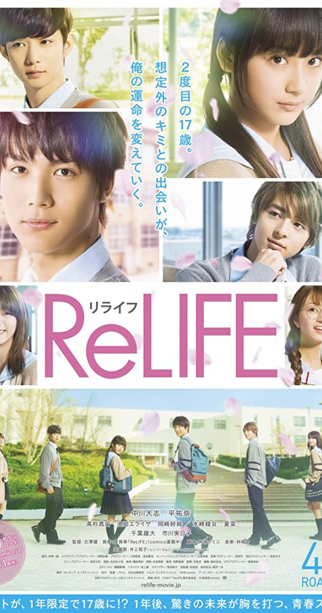 Subtitle of ReLIFE