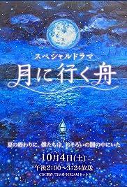 Tsuki ni iku fune Poster