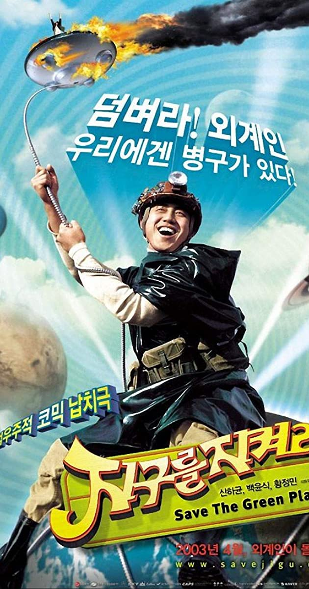 Image Jigureul jikyeora!
