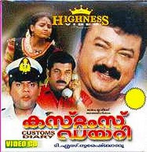 Jagathi Sreekumar Customs Diary Movie