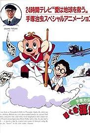 Osamu Tezuka Story: I am Son-Goku Poster