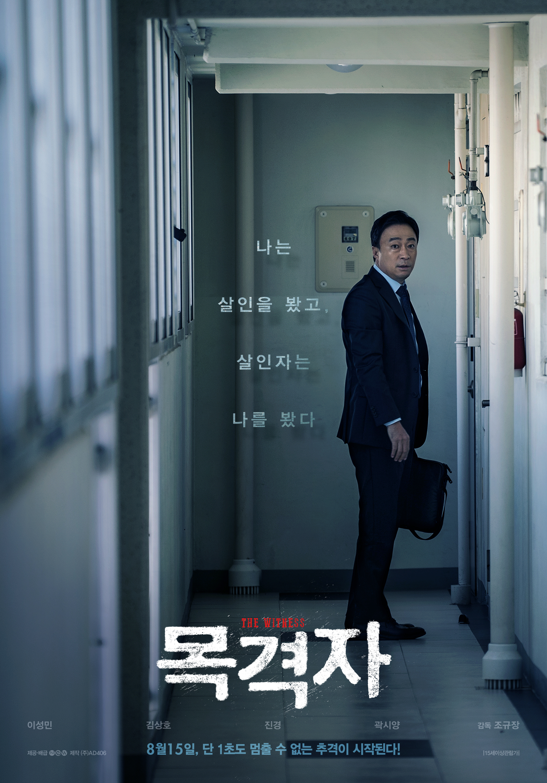Mok-gyeok-ja (2018) - IMDb