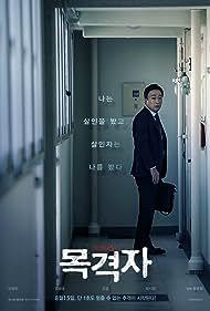 Lee Sung-min in Mok-gyeok-ja (2018)