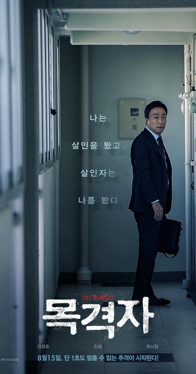 Image Mok-gyeok-ja