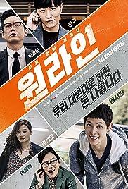 Watch Movie One-Line (2017)