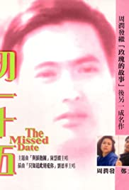 The Missed Date Poster