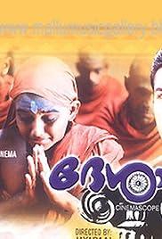 Download Desadanam () Movie