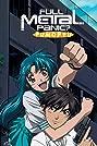 Full Metal Panic? Fumoffu (2003) Poster