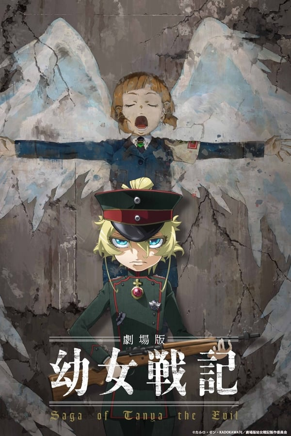 Yojo Senki: Saga of Tanya the Evil Movie (2019)