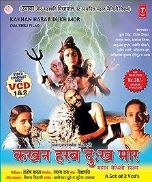 Kakhan Harab Dukh Mor (2005)