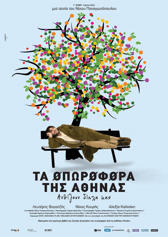 e76ab2779124 Ta oporofora tis Athinas (2010) - IMDb