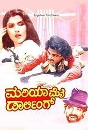 Maria My Darling Poster