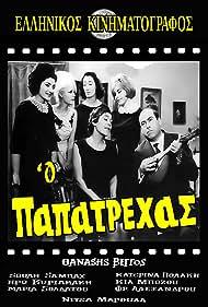 Nitsa Marouda, Souli Sabah, Taygeti, and Thanasis Vengos in O papatrehas (1966)