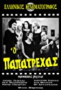 O papatrehas (1966) Poster