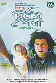 Bidrohi Padma Poster