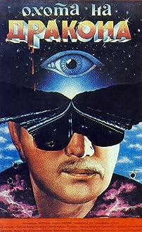 Okhota na drakona (1986)